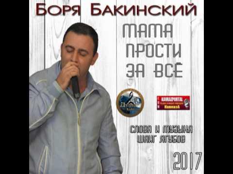 Боря Бакинский - Мама прости меня за всё - 2017 - www.KavkazPortal.com