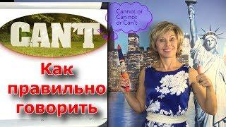 Cannot -Can't. Как правильно произносить Английская грамматика