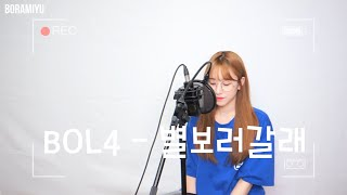 Download BOL4 - 별보러갈래?(Stars over me) COVER by 보라미유 Mp3