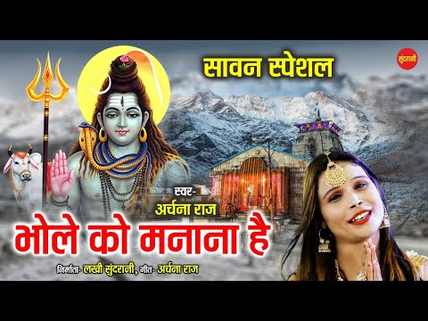Sawan Ka Mahina Hai Kawariya Chadana Hai || Archana Raj Ishita || Shiv Sawan Special Video Song 2021