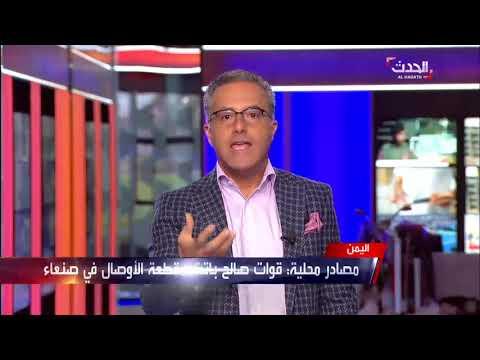 فيديو: علي البخيتي يشتبك مع مذيع العربية على الهواء مباشرة بسبب علي عبدالله صالح وهادي