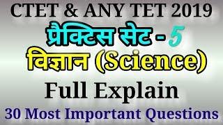 विज्ञान (Science) के 30 अति महत्वपूर्ण प्रश्न || प्रैक्टिस सेट - 5  || CTET, & any TET 2019