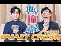 【朱一龙 Zhu Yilong | 白宇 Bai Yu】《地星撞海星》英文版 Galaxy Crush