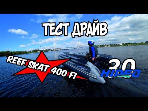 Лучший тест драйв лодки ПВХ Reef Skat 400 Fi на лодочном моторе Hidea 30