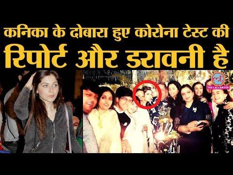 Kanika Kapoor ने