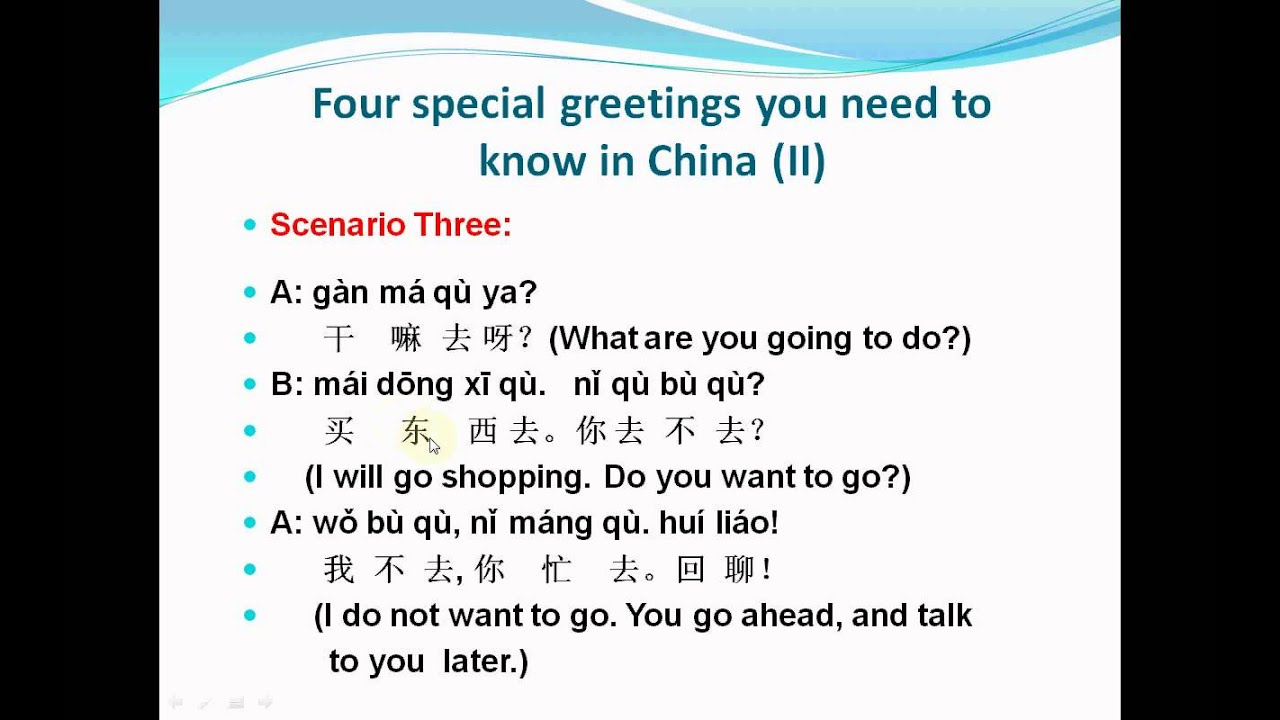 Mandarin chinese lesson 57 the second special greetings you need to mandarin chinese lesson 57 the second special greetings you need to know in china n q n er y youtube m4hsunfo