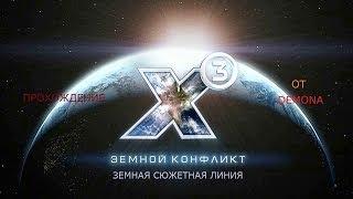 Х3 Земной конфликт Серия 1 начало
