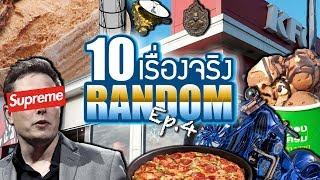 10 เรื่องจริงแบบสุ่ม (Random) ที่คุณอาจไม่เคยรู้ ~ EP.4