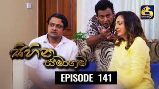 SIHINA SAMAGAMA Episode 141 ||''සිහින සමාගම'' || 15th December 2020 Thumbnail