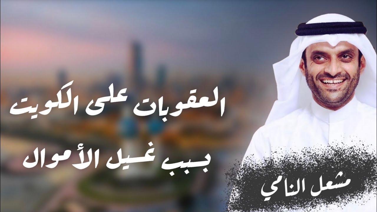 العقوبات على الكويت بسبب غسيل الأموال
