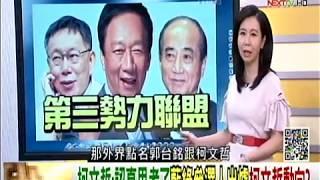 台灣總統大選已成美國與中國的代理人戰爭! 2020選完應該對旺旺親中集團開刀囉...20190715201834