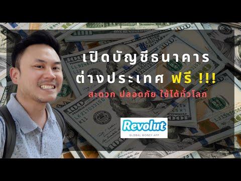 เปิดบัญชีธนาคารต่างประเทศฟรี !!! สะดวก ปลอดภัย ใช้ได้ทั่วโลก Revolut   Dutsadi คนไทยในต่างแดน