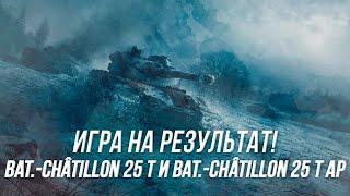 Фото Игра на результат! | Bat.-Châtillon 25 T  и Bat.-Châtillon 25 T AP | Wot Blitz