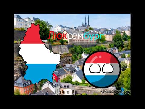 видео: SpeedArt Страна нашего времени:Люксембург CountryBalls
