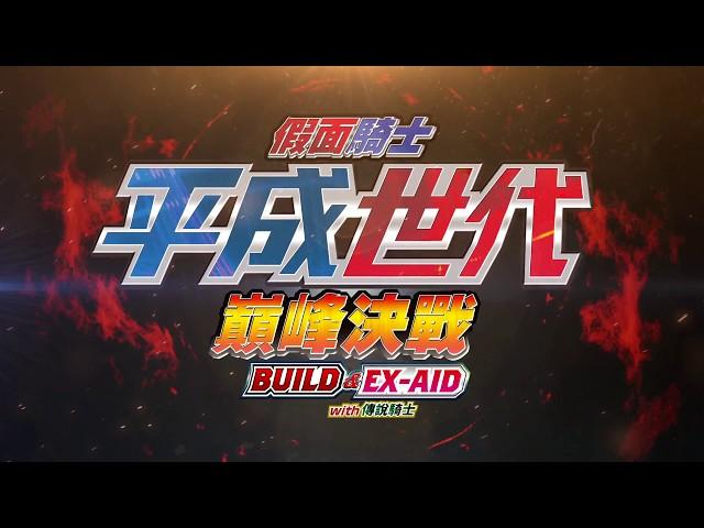 《 假面騎士 平成世代 巔峰決戰 BUILD&EX-AID with 傳說騎士 》2/8 勝利的上映決定了!HD台灣官方中文預告