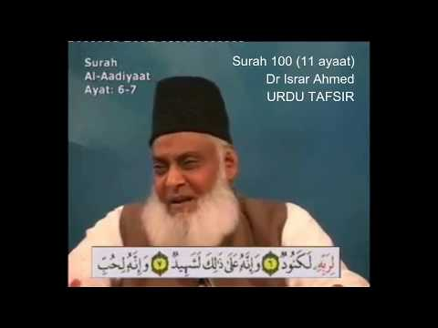 100 Surah Adiyat Dr Israr Ahmed Urdu