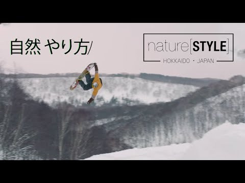 Naturestyle: Hokkaido Japan - Official Trailer - Funner Snowboarding [HD]