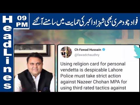 Lahore News HD | 09 PM Headlines | 29 May 2021
