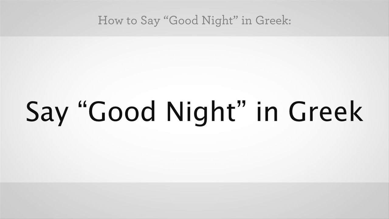 How To Say Good Night In Greek Greek Lessons Youtube
