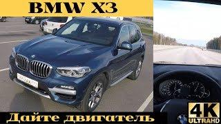 Взял BMW X3 - четкие приборы