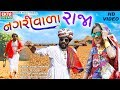 Download Nagariwala Raja || Shital Thakor || New Song || Full HD  || EKTA SOUND MP3 song and Music Video