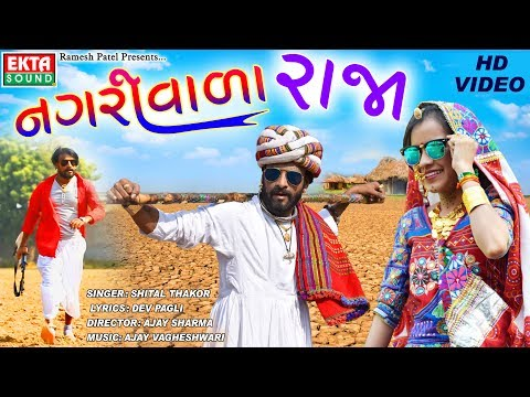 Nagariwala Raja || Shital Thakor || New Song || Full HD Video || EKTA SOUND