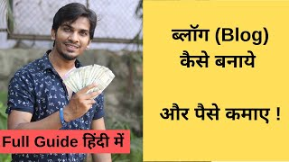 How to Start a Blog and Make Money $$ 2019- Full Guide in Hindi