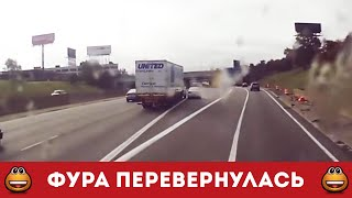 Авария. Идиот подрезал фуру, та перевернулась (Смотреть видео онлайн HD)