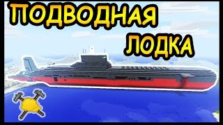 ПОДВОДНАЯ ЛОДКА и ЗЕВС в майнкрафт !!! - БИТВА СТРОИТЕЛЕЙ #60 - Minecraft