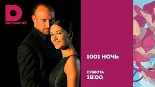 1001 ночь: слежка