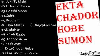Ekta Chador Hobe Full Album - Sumon (Click To Play Song!)