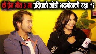 Pradip Khadka र  Bhadragol की Rakshya को जोडी कस्तो जम्ला त ?? Mazzako TV
