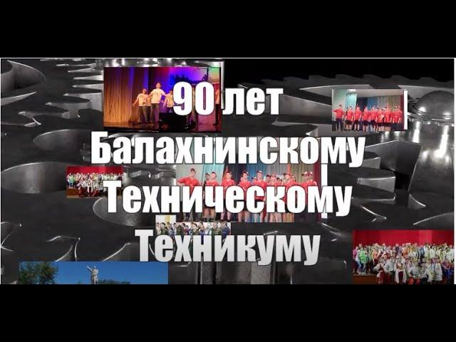 90-летию Балахнинского технического техникума
