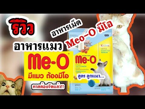 รีวิว อาหารแมว Me-O มีโอ สูตรลูกแมว รสปลาทะเล