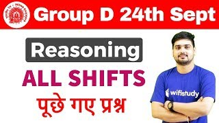 RRB Group D (24 Sept 2018, All Shifts) Reasoning   Exam Analysis & Asked Questions   Day #7