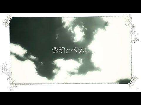 Youtube: Toumei no Pedal / Azumi Waki