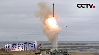 [中国新闻] 普京:美方退约是为试射新导弹 筹备工作早已开始 | CCTV中文国际