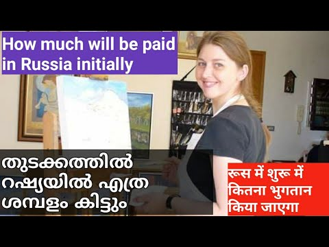 #russi asalary #job opportunity  Russian job opportunity and salary(മലയാളം)🇮🇳🇷🇺