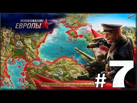 Освобождение Европы (вконтакте)