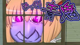 【ゆっくり茶番】ゆっくり青鬼_4話「再会」