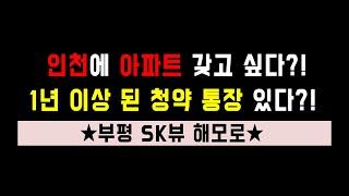 (업로드 기준) 실시간 인기 아파트 3위 '부평 SK뷰…