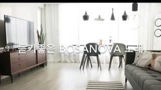 뜐뜐 radio - 듣기좋은 보사노바(bosanova) 재즈(jazz) 노래1