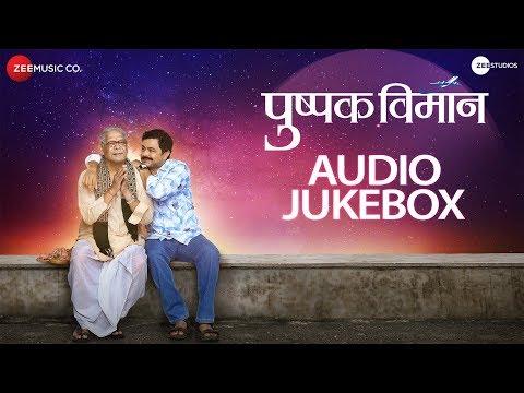 Pushpak Vimaan - Full Movie Audio Jukebox   Mohan Joshi & Subodh Bhave