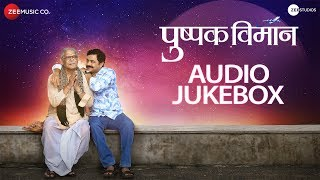 pushpak-vimaan---full-movie-jukebox-mohan-joshi-subodh-bhave