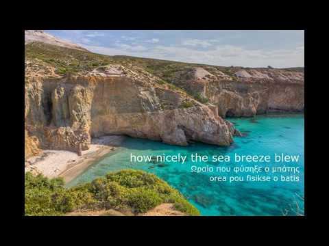 Seferis Theodorakis Mpithikotsis On the hidden shore Στο περιγιάλι το κρυφό