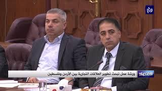 اجتماع لبحث تطوير العلاقات التجارية بين الأردن وفلسطين - (13-11-2019)
