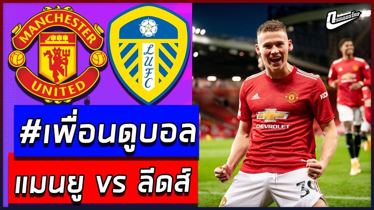 ลุ้นสด! พรีเมียร์ลีก แมนยู vs ลีดส์   Manchester United vs Leeds United    #เพื่อนดูบอล - YouTube
