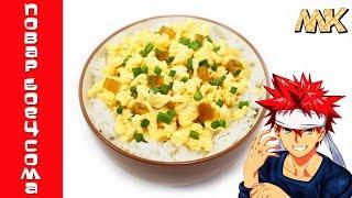 Фурикаке гохан с яйцами соборо | В поисках божественного рецепта