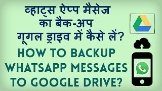 How To Take Back Up Of Whatsapp Messages On Google Drive? Hindi Video