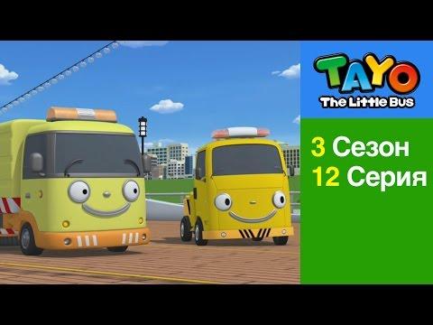 Приключения Тайо НОВЫЙ сезон, 12 серия, Вместе веселее, мультики для детей про автобусы и машинки